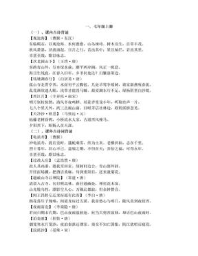 七至九年级古诗词全集.doc