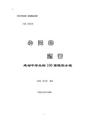 感动中学生的100篇微型小说.doc