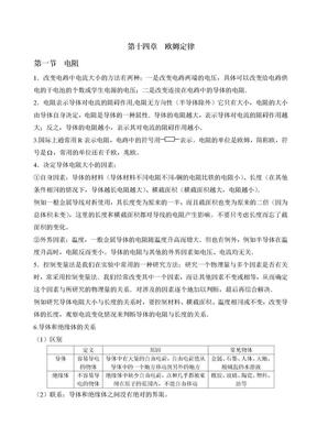 初三物理_苏科版_第十四章欧姆定律知识点总结.doc