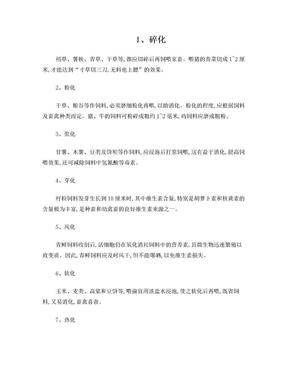 秸秆养牛技术酒糟养牛如何养牛.doc