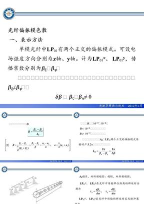 光波导理论2012-6.ppt