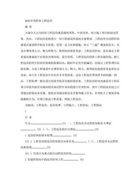 土木工程本科毕业论文.doc