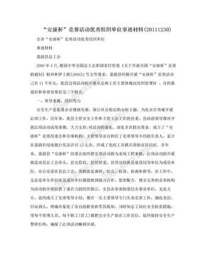 """""""安康杯""""竞赛活动优秀组织单位事迹材料(20111230).doc"""