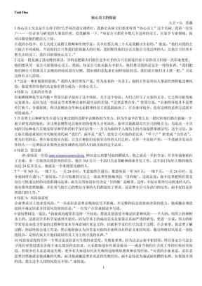 研究生英语综合教程(上课文翻译.doc