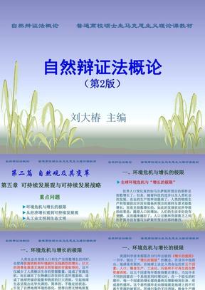 05_第五章_可持续发展观与可持续发展战略.ppt