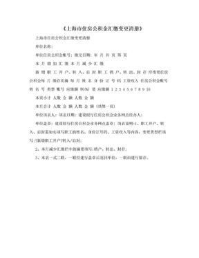 《上海市住房公积金汇缴变更清册》.doc