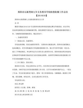 简阳市石板凳镇九年义务教育学校防恐防爆工作总结【2014610】.doc