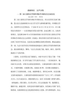 鼎新闻史  文声万钧 ——王鼎钧国际学术研讨会.doc