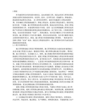 施工图预算毕业设计论文.doc