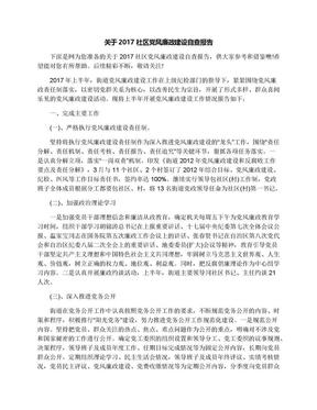 关于2017社区党风廉政建设自查报告.docx