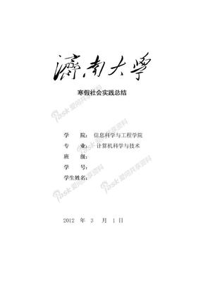 济南大学寒假社会实践报告范文.doc