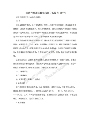 重庆沙坪坝区住宅市场分析报告(27P).doc