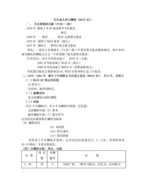 韦氏成人智力测验.doc