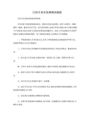 门诊手术室各种规章制度.doc