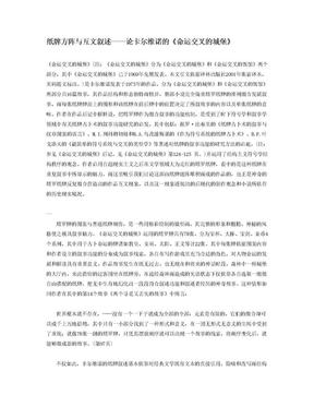 纸牌方阵与互文叙述——论卡尔维诺的《命运交叉的城堡》.doc