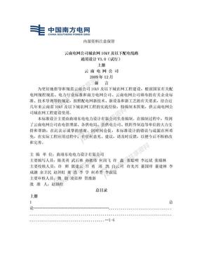 云南电网公司城农网10kV及以下配电线路通用设计V3.0(试行)