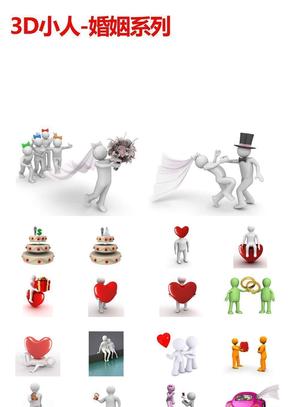 【免费】3D小人-婚姻系列.ppt