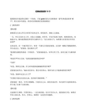 经典成语故事10个.docx