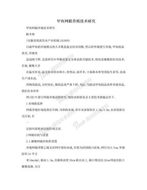 甲鱼网箱养殖技术研究.doc