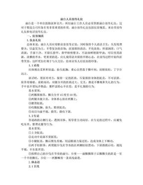 前台接待技能及礼仪培训.doc