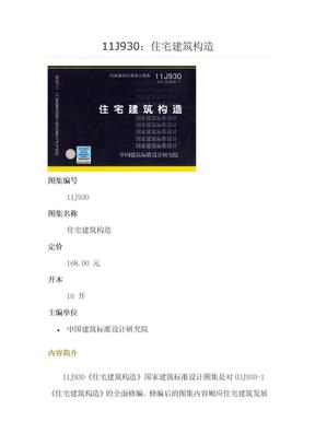 11J930住宅建筑构造目录.doc