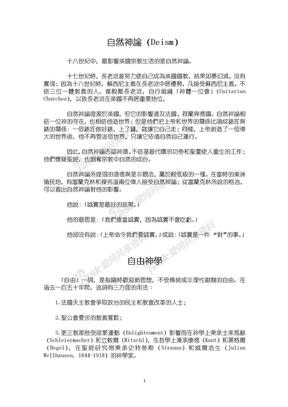 《歷史神學》認識歷史神學35.doc