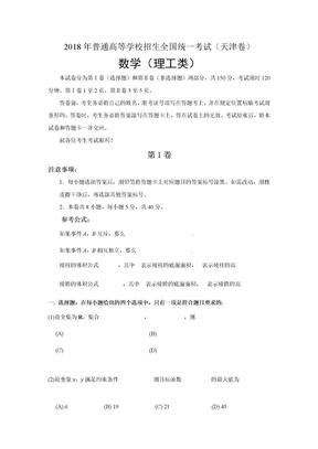 2018天津理科数学高考真题
