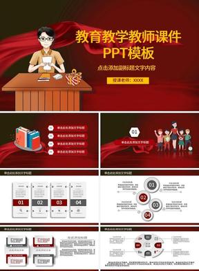 卡通红灰色微粒体教育教学课件PPT模板.pptx
