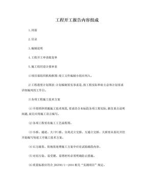 工程开工报告内容组成.doc