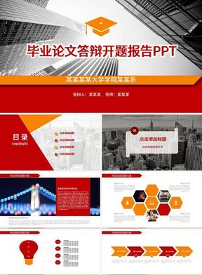 红橙色简约实用论文答辩学术开题报告PPT模板.pptx