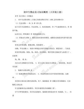 初中生物总复习知识概要(八年级上册).doc