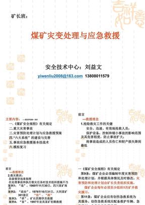 煤矿灾变处理与应急救援(矿长).ppt