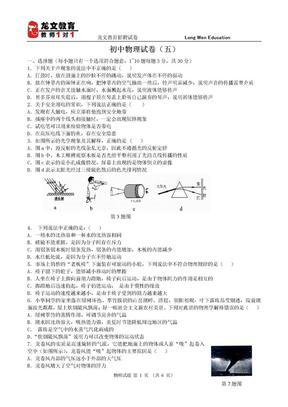 初中物理试卷(五).doc