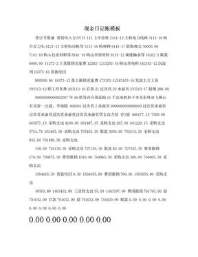 现金日记账模板.doc