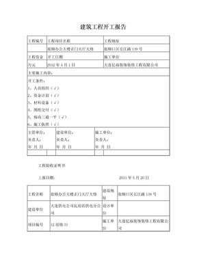 签证单、开工报告、竣工验收报告、验收证明书.doc