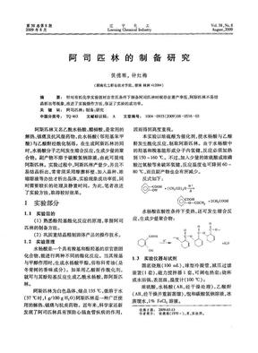 阿司匹林的制备研究.pdf