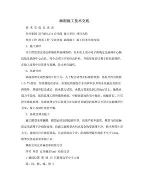 涵洞施工技术交底.doc