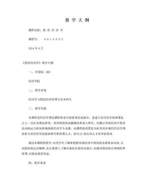 《投资经济学》教学大纲2014-6.doc