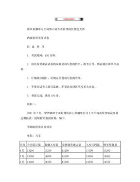 浙江省第六届烟草专卖管理岗位技能竞赛内部监管实务试卷.doc