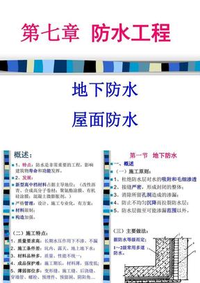 建筑施工 07 第七章 防水工程.ppt