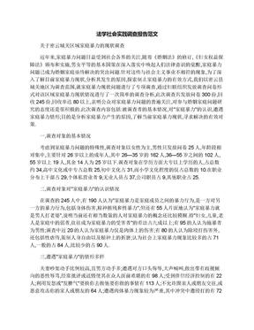 法学社会实践调查报告范文.docx