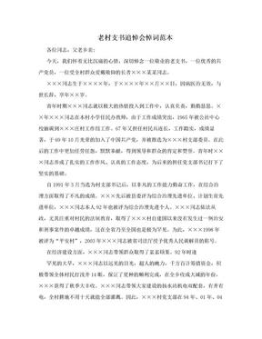 老村支书追悼会悼词范本.doc