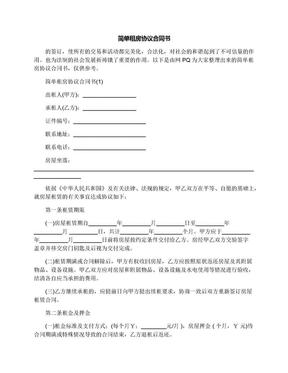 简单租房协议合同书.docx