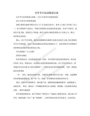 全年节日活动策划方案.doc