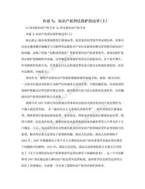 许前飞:知识产权刑法保护的边界(上).doc