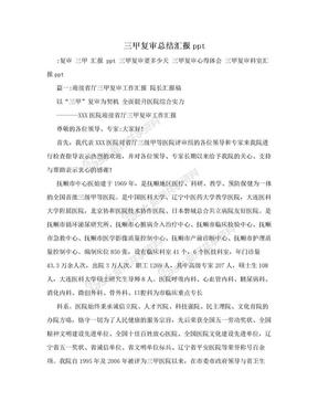 三甲复审总结汇报ppt.doc