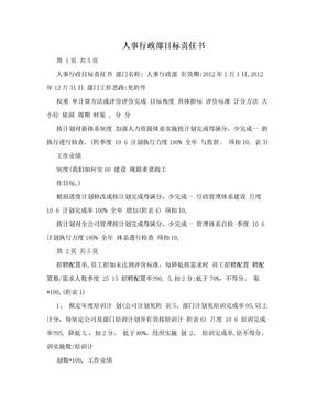 人事行政部目标责任书.doc