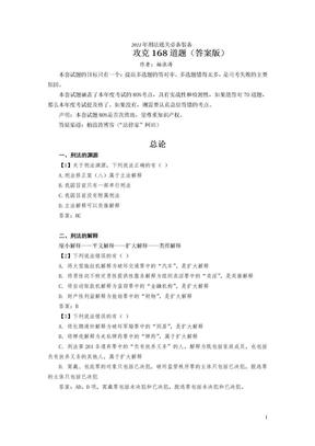 柏浪涛攻克刑法168道题(答案版).doc