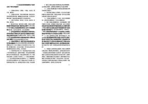 造价三科(基础计控计量)口袋书.doc