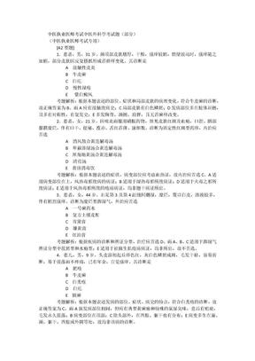 中医执业医师考试中医外科学考试题.docx